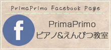 FacebookPage『プリマプリモ』
